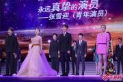 第28届中国金鸡百花电影节在厦举行 星光熠熠闪耀鹭岛